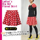 【レディース用】ポップで可愛いミニフレア♪≪婦人用ビッグドットフレアスカート≫日本製