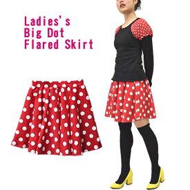 【レディース用】ポップで可愛いミニフレア♪≪婦人用ビッグドットフレアスカート≫