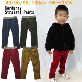 c68564c8f0b59 楽天市場 暖かい パンツ(キッズ・ベビー・マタニティ)の通販
