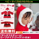 ≪送料無料≫【ベビー】サンタクロース ジャケット☆【80cm】【90cm】【95cm】