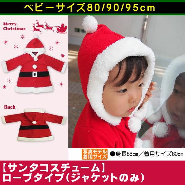 【ベビー】サンタクロース ジャケット☆【80cm】【90cm】【95cm】