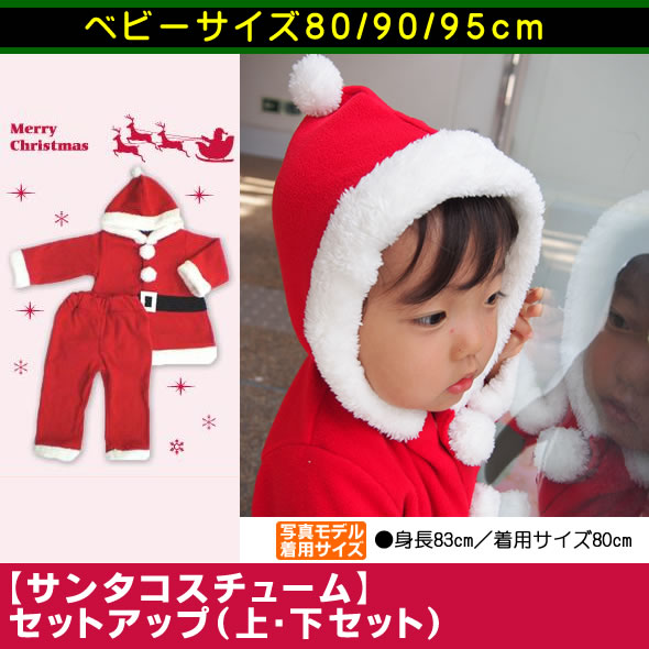 【ベビー】☆サンタクロース ジャケット&パンツのセット☆【80cm】【90cm】【95cm】