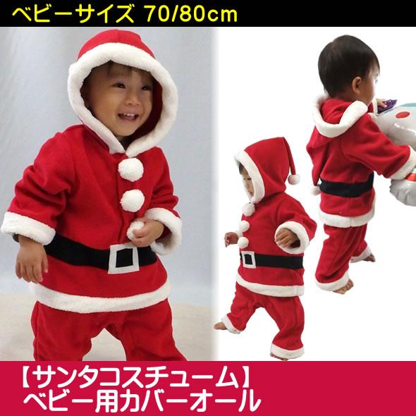 ☆サンタクロース着ぐるみカバーオール☆ 【70cm】【80cm】