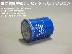 【期間限定!商品代金15000円以上で送料無料】k601 ホンダオイルフィルターHO-2