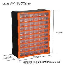 【期間限定!商品代金15000円以上で送料無料】k1149 パーツボックス 収納 パーツケース 小物入れ