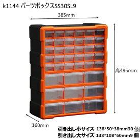 【期間限定!商品代金15000円以上で送料無料】k1144 パーツボックス 収納 パーツケース 小物入れ