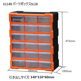 【期間限定!商品代金15000円以上で送料無料】k1148 パーツボックス 収納 パーツケース 小物入れ
