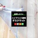 デスクマット 透明 テーブルクロス ビニールマット 「高機能デスクマット ハイブリッド透明」 日本製 /幅[短辺] 20〜9…