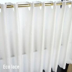 [全品ポイント5倍!25日限定]昼も夜も外から見えにくい サラクール糸使用 エコレースカフェカーテン 目隠し効果抜群!断熱/保温/遮像効果幅140cm×50/75cm丈/100cm丈 /●RB238CW/ キッチン/ランドリールーム/トイレタリーに最適つっぱり棒で使用できます CSZ