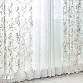 レースカーテン オパール 透明 シアーレース フロントレース きれい 鮮やか 色 花柄 小花 スペイン ウォッシャブル YH992 ジュリ