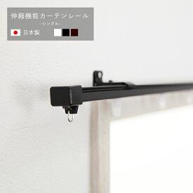 カーテンレール 伸縮 シングル 伸縮機能カーテンレール 角型 日本製 160-300cm 1.6〜3m ホワイト ブラウン ブラック おしゃれ 取付簡単 一般レール正面付け 天井付け 友安製作所 あす楽 カーテンレール伸縮 新築