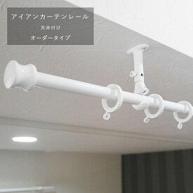 [クーポンあり×楽天マラソン]カーテンレール アイアンカーテンレール [クラシックシリーズ 天井付け用/オーダー3mまで] お部屋の間仕切りに使えます