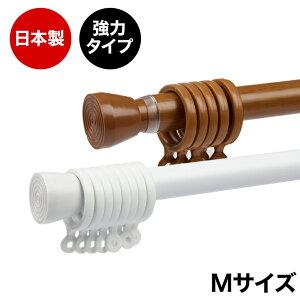 突っ張り棒 つっぱり棒 強力 日本製 カーテンレール つっぱり棒 ツッパリ棒 穴開けない 押し入れ 階段 仕切りカーテン ハンガーラック 階段 冷気 寒さ対策 アジャスターポール M111〜190cm 間