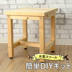 簡単DIYキット 木製スツールいす 椅子 チェアー 踏み台 スツール ステップ 手作りキット DIY 木工 工作