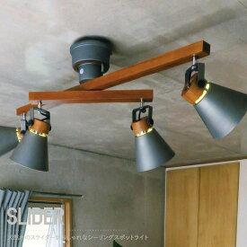 照明 シーリングライト 天井照明 スポットライト 4灯 led おしゃれ 北欧 木製 インテリア 吊り照明 キッチン リビング ELUX SLIDER スライダー 4灯シーリングスポットライト JQ