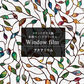 窓 目隠し シート ガラスフィルム ステンドグラス ガラス フィルム ガラスシート 窓シート 窓フィルム 日よけ 窓飾りシート ステンドガラス パネル タイル シール おしゃれ ウィンドウフィルム アクアリウム 約W60cm×H91cm