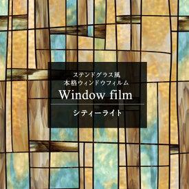 窓ガラス フィルム 窓 目隠し シート ステンドグラス ガラス フィルム ガラスシート 窓シート 窓フィルム 日よけ 窓飾りシート ステンドガラス パネル タイル シール おしゃれ ウィンドウフィルム 浴室 シティーライト W60×H91cm