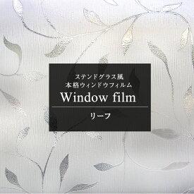 窓 目隠し シート ガラスフィルム ステンドグラス ガラス フィルム ガラスシート 窓シート 窓フィルム 日よけ 窓飾りシート ステンドガラス パネル タイル シール おしゃれ ウィンドウフィルム リーフ W60×H91cm