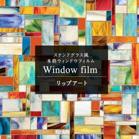 窓ガラスフィルム 窓 目隠し シート ステンドグラス ガラス フィルム ガラスシート 窓シート 窓フィルム 日よけ 窓飾りシート ステンドガラス おしゃれ 浴室 ウィンドウフィルム リップアート 幅60×高さ91cm