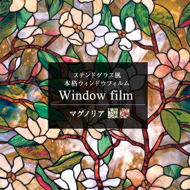 窓ガラスフィルム 目隠し はがせる ガラスフィルム ウィンドウフィルム /●マグノリア/ 約W60cm×H91cm ウインドウ フィルム