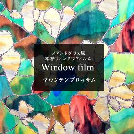 窓 目隠し シート ガラスフィルム ステンドグラス ガラス フィルム ガラスシート 窓シート 窓フィルム 日よけ 窓飾りシート ステンドガラス パネル タイル シール おしゃれ ウィンドウフィルム マウンテンブロッサム 幅60×高さ91cm