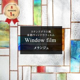 窓ガラス 目隠し はがせる ステンドグラス風 ウィンドウフィルム ステンドグラス メランジュ 幅60×高さ91cm