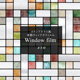 窓 目隠し シート ガラスフィルム ステンドグラス ガラス フィルム ガラスシート 窓シート 窓フィルム 日よけ 窓飾りシート ステンドガラス パネル タイル シール おしゃれ ウィンドウフィルム メトロ 幅60×高さ91cm