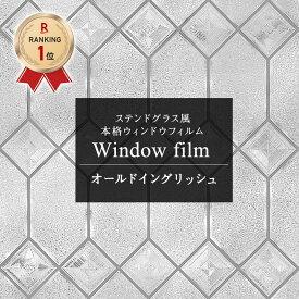 窓ガラスフィルム 窓 目隠し シート 北欧 ステンドグラス シート ウィンドウフィルム ガラス フィルム ガラスシート 窓シート 窓ガラスフィルム 日よけ 窓飾りシート ステンドガラス おしゃれ 浴室 オールドイングリッシュ 幅61×高さ91cm