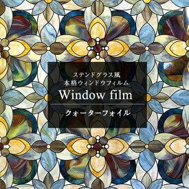 窓 ガラスフィルム 目隠し ウィンドウフィルム おしゃれ ステンドグラス ガラス シート フィルム ガラスシート 窓シート 窓ガラスフィルム 日よけ 窓飾りシート ステンドガラス パネル タイル シール クォーターフォイル 幅60×高さ91cm
