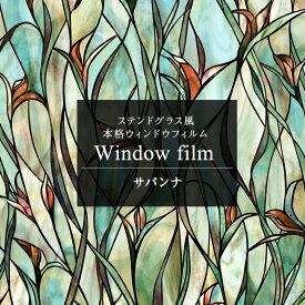 窓 目隠し シート ガラスフィルム ステンドグラス ガラス フィルム ガラスシート 窓シート 窓フィルム 日よけ 窓飾りシート ステンドガラス パネル タイル シール おしゃれ ウィンドウフィルム サバンナ 幅60×高さ91cm