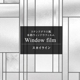窓ガラスフィルム 窓 目隠し シート ステンドグラス ガラス フィルム ガラスシート 窓シート 窓フィルム 日よけ 窓飾りシート ステンドガラス おしゃれ 浴室 ウィンドウフィルム スカイライン 幅91×高さ182cm