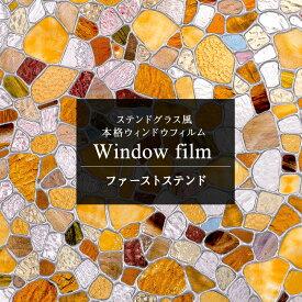 窓ガラス フィルム 窓 目隠し シート ステンドグラス ガラス フィルム ガラスシート 窓シート 窓フィルム 日よけ 窓飾りシート ステンドガラス パネル タイル シール おしゃれ ウィンドウフィルム ファーストステンド W60×H91cm