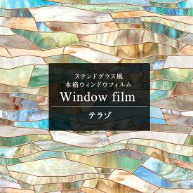 窓 目隠し シート ガラスフィルム ステンドグラス ガラス フィルム ガラスシート 窓シート 窓フィルム 日よけ 窓飾りシート ステンドガラス パネル タイル シール おしゃれ ウィンドウフィルム テラゾ 幅60×高さ91cm ECP