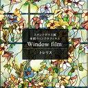 [1000円OFFクーポンあり!15日まで]窓ガラスフィルム 目隠し はがせる ガラスフィルム ウィンドウフィルム ステンドグラス トレリス 幅60cm×高さ91cm