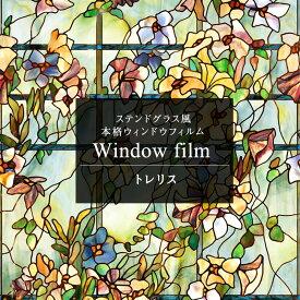 窓ガラスフィルム 目隠し はがせる ガラスフィルム ウィンドウフィルム ステンドグラス トレリス 幅60cm×高さ91cm