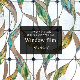 窓 目隠し シート ガラスフィルム ステンドグラス ガラス フィルム ガラスシート 窓シート 窓フィルム 日よけ 窓飾りシート ステンドガラス パネル タイル シール おしゃれ ウィンドウフィルム ヴェランダ 幅60×高さ91cm
