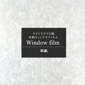 窓 目隠し シート ガラスフィルム ステンドグラス ガラス フィルム ガラスシート 窓シート 窓フィルム 日よけ 窓飾りシート ステンドガラス パネル タイル シール おしゃれ ウィンドウフィルム 和紙 幅60×高さ91cm