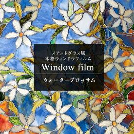 窓ガラス フィルム 窓 目隠し シート ステンドグラス ガラス フィルム ガラスシート 窓シート 窓フィルム 日よけ 窓飾りシート ステンドガラス パネル タイル シール おしゃれ ウィンドウフィルム ウォーターブロッサム W60×H91cm