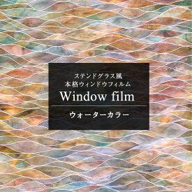 窓 目隠し シート ガラスフィルム ステンドグラス ガラス フィルム ガラスシート 窓シート 窓フィルム 日よけ 窓飾りシート ステンドガラス パネル タイル シール おしゃれ ウィンドウフィルム ウォーターカラー 幅60×高さ91cm