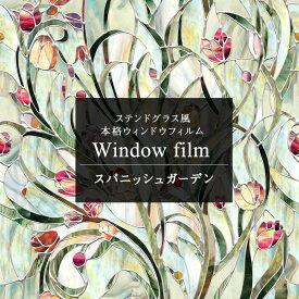 ステンドグラス ガラス 窓 目隠し シート ガラスフィルムフィルム ガラスシート 窓シート 窓フィルム 日よけ 窓飾りシート ステンドガラス パネル タイル シール おしゃれ ウィンドウフィルム スパニッシュガーデン