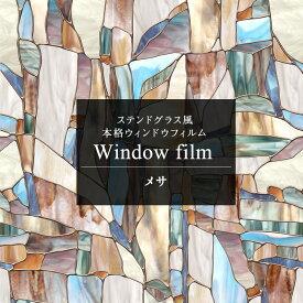ステンドグラス ガラス 窓 目隠し シート ガラスフィルムフィルム ガラスシート 窓シート 窓フィルム 日よけ 窓飾りシート ステンドガラス パネル タイル シール おしゃれ ウィンドウフィルム メサ