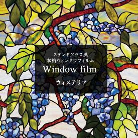 日よけ 窓 目隠し シート ガラスフィルム ステンドグラス ガラス フィルム ガラスシート 窓シート 窓フィルム 窓飾りシート ステンドガラス パネル タイル シール おしゃれ ウィンドウフィルム ウィステリア W60×H91cm