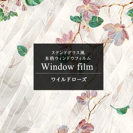 窓 目隠し シート ガラスフィルム ステンドグラス シート シール ガラスシート 窓シート 窓フィルム ステンドガラス 窓飾りシート シール おしゃれ ウィンドウフィルム 浴室 ワイルドローズ 約W60cm×H91cm