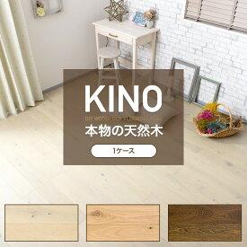フロアタイル 天然木 ウッド はめ込み式 KINO キーノ 1ケース 賃貸OK ウッドフローリングタイル フローリングマット ウッドカーペット 補修 リノベーション 接着剤不要 畳の上から ウッドタイル DIY 床材 リフォーム 無垢調 おしゃれ K8F