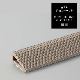 洗える吸着タイルカーペット/スタイルキット「STYLE KIT」 専用見切り材 1m 4本セット [カーペット 端の処理 mikirizai] JQ