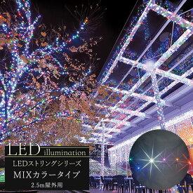 イルミネーション LED ストリング MIXカラータイプ 2.5m [クリスマス led 屋外 ライト クリスマスツリー 飾り オーナメント ライトアップ ピンク ホワイト レッド グリーン ブルー イエロー 白 青 緑 赤 黄 豪華] 3営業日後出荷