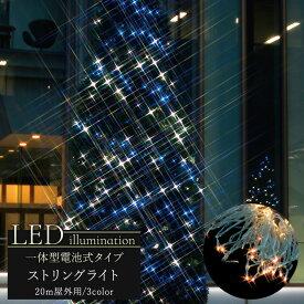 イルミネーション LED ストリングライト 電池式 20m [クリスマス led 屋外 ライト クリスマスツリー 飾り オーナメント ライトアップ ホワイト ブルー 白 青 電球色 豪華] 3営業日後出荷