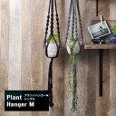 プラントハンガー M ロング ブラック グレー 黒 シングルタイプ ハンキングハンガー 観葉植物 鉢 吊るす プラントホルダー 飾る マクラメハンギング 鉢カバー 吊りポット ボヘミアン 西海岸インテリア