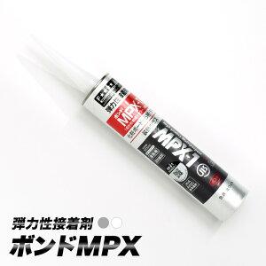 ボンド MPX-1 成分形変成シリコーン樹脂系 333ml コニシ グレー ホワイト 弾力性 広範な被着材に優れる 機質化粧板 天然石材 人造大理石 大型タイル 装飾ガラス 木れんが スタイロフォーム 異