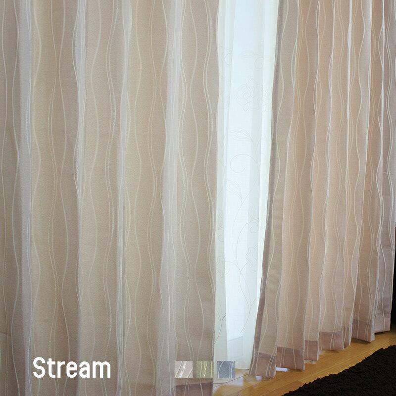 カーテン おしゃれ 北欧風 ナチュラル モダン カーテン /●ストリーム/【AH458】 幅251〜300cm 丈101〜150cm/1cm単位でサイズオーダー カーテン [洗える curtain 通販 ]《約10日後出荷》日本製